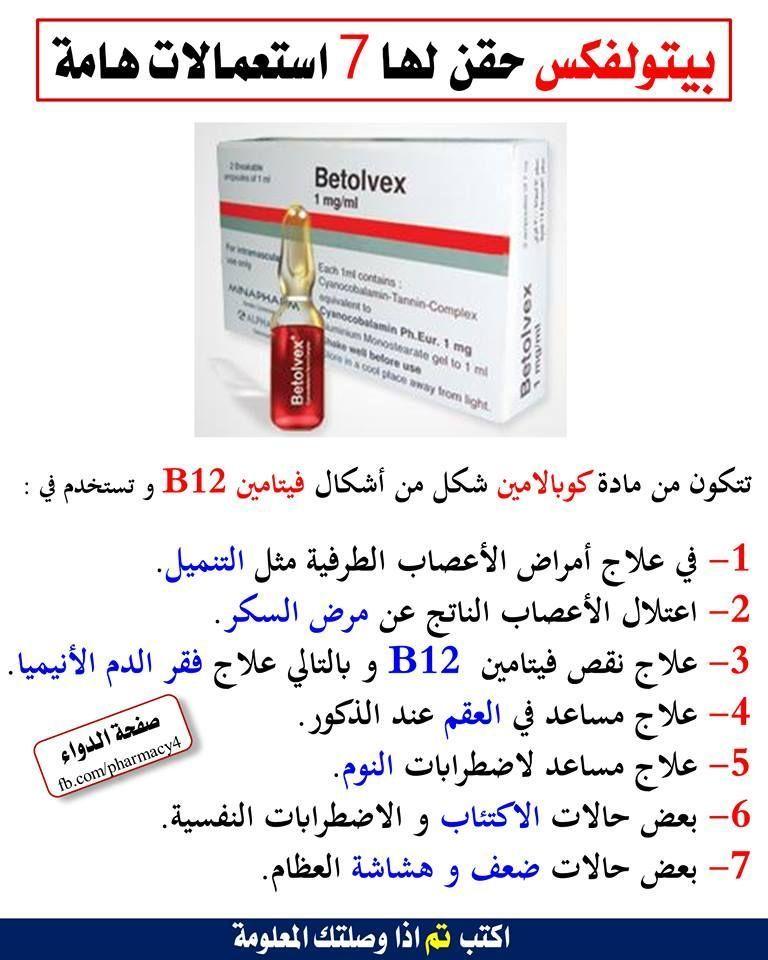 دواعى استعمال واستعمالات حقن بيتولفكس Medical Shopping