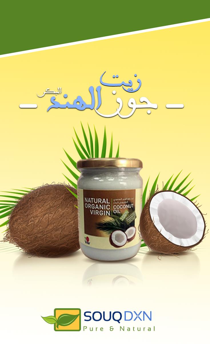 زيت جوز الهند البكر Organic Coconut Natural Organic Virgin Oil