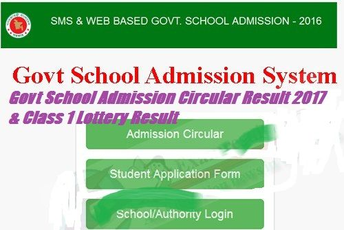 Govt School Admission Result 2016 and Class 1 Lottery Result - form for school admission