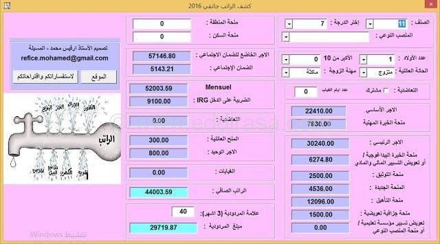 برنامج حساب الراتب الشهري لعمال التربية حساب رواتب المعلمين و المردودية Teacher Salary Teacher Map