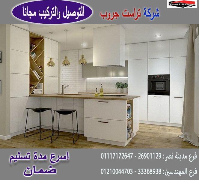 Kitchens Gloss Max شركة تراست جروب للاستفسار من خلال الواتساب اضغط هنا In 2021 Kitchen Home Decor Furniture