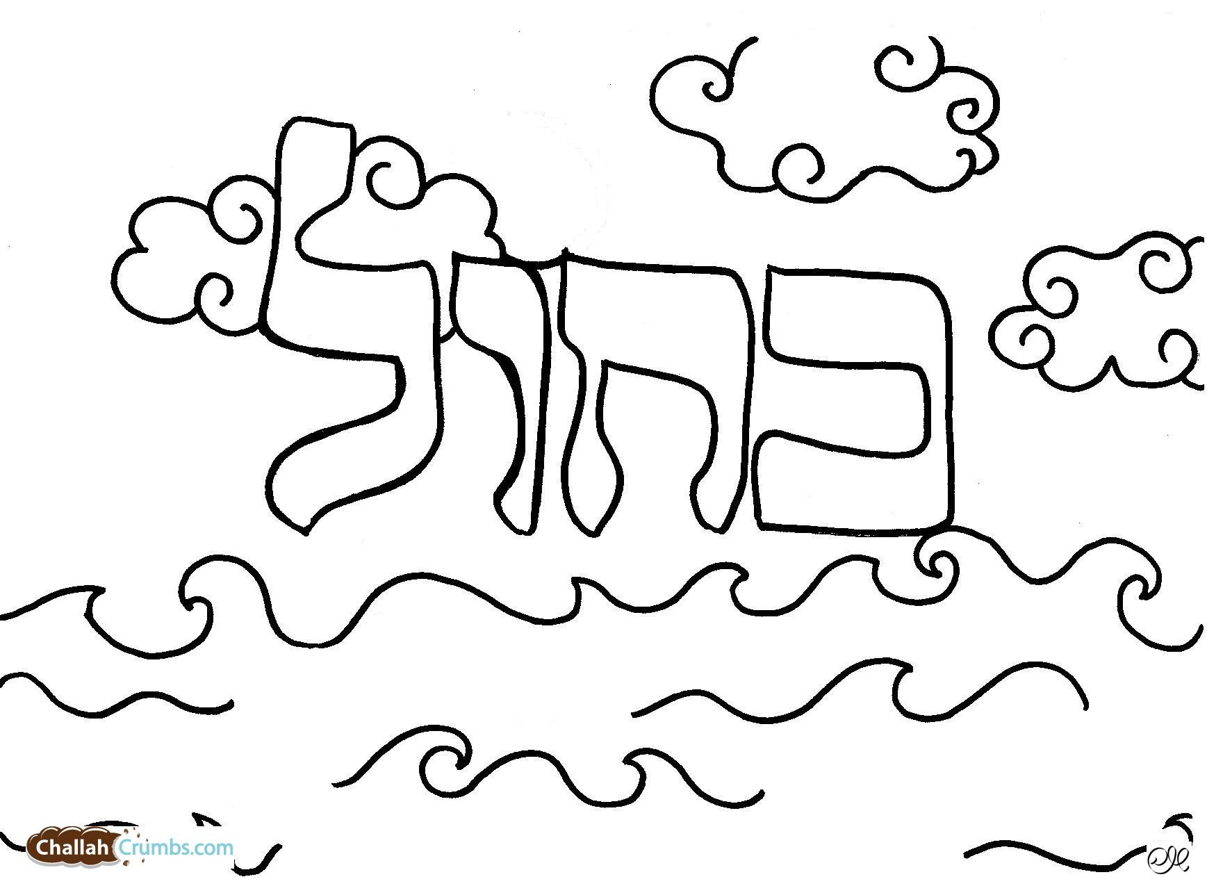Pin By Sara Sokolow On Hebrew School