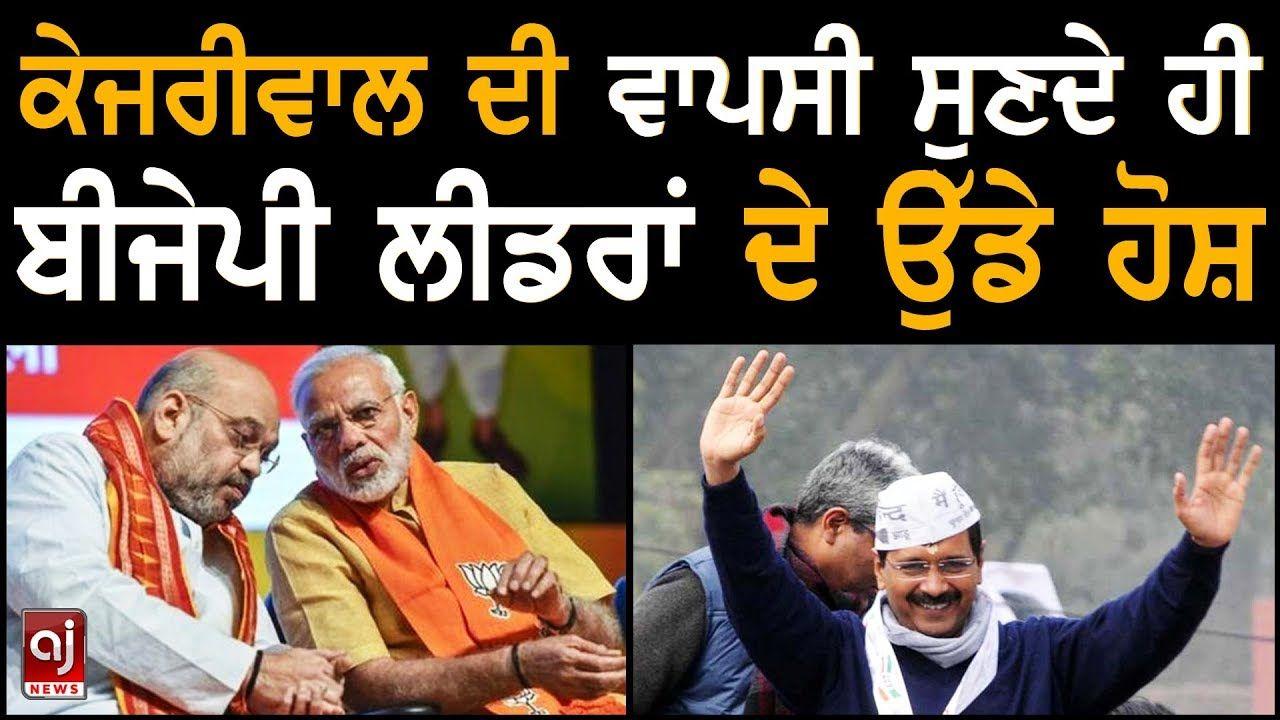 Delhi Exit Poll Kejriwal ਦੀ ਵਾਪਸੀ ਸੁਣਦਿਆਂ ਹੀ BJP ਲੀਡਰਾਂ