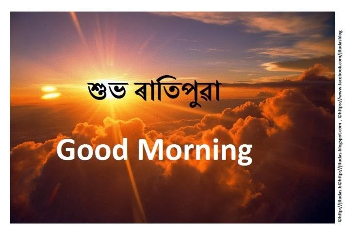 Assamese-language-good-evening-in+-english.jpg (711×480)