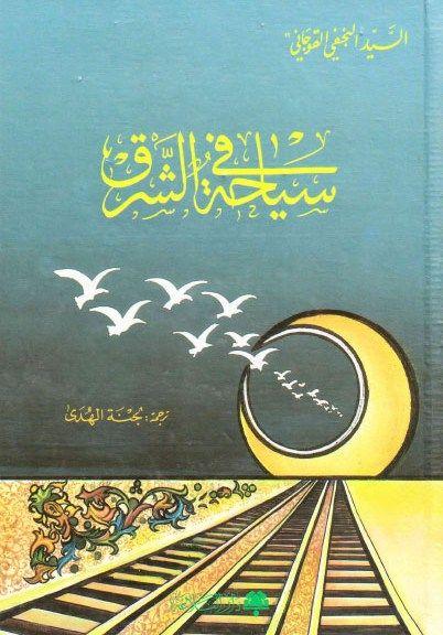 تنزيل كتاب سياحة في الشرق pdf لمحمد حسن النجفي القوجاني ...