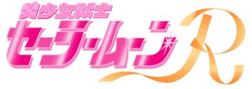 Latest 354 125 Sailor Moon Sailor Logo Sailor Moon Super S