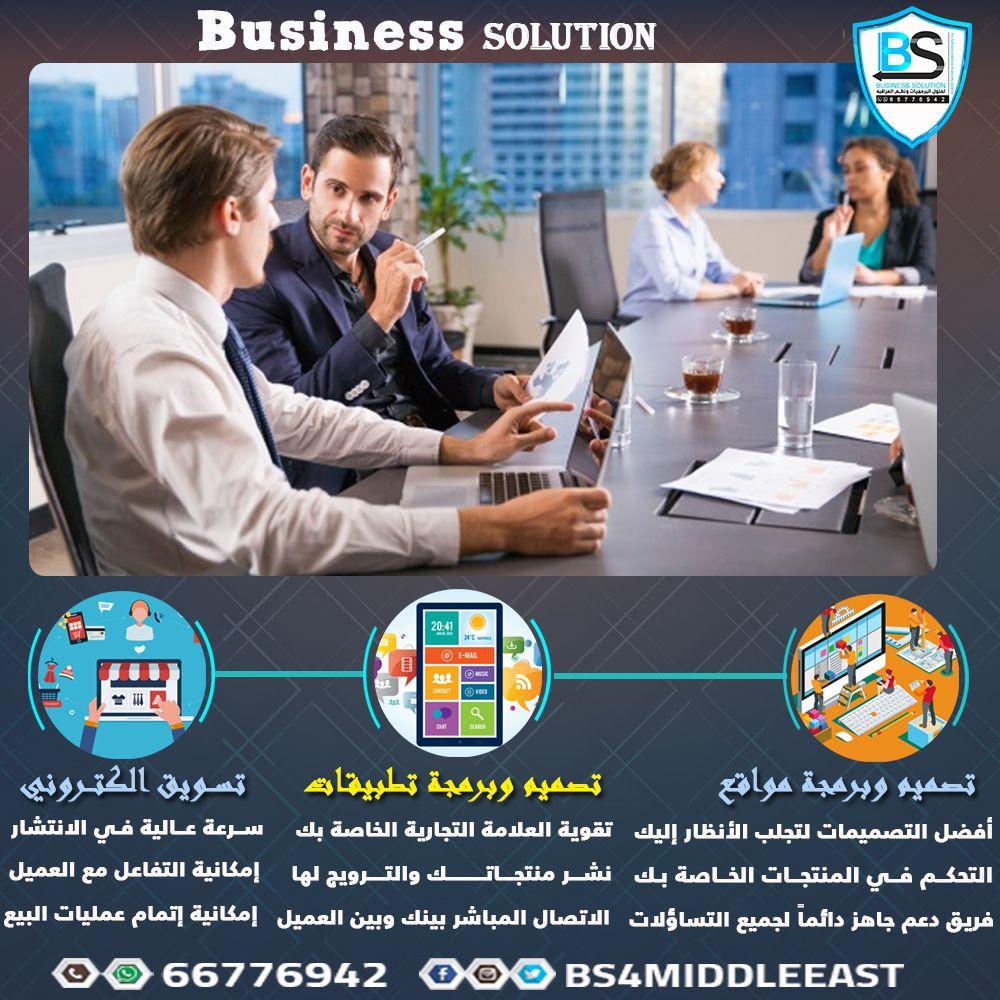 طور شركتك وتميز عن المنافسين بتصميم وتنفيذ افضل التطبيقات للأندرويد والأيفون تصميم موقع الكتروني متوافق مع شاشات الكمبي Business Solutions Solutions Business