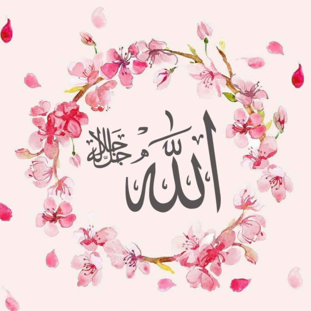 Allah ﷻ Calligraphy Kartu Bunga Seni Kaligrafi Poster Bunga