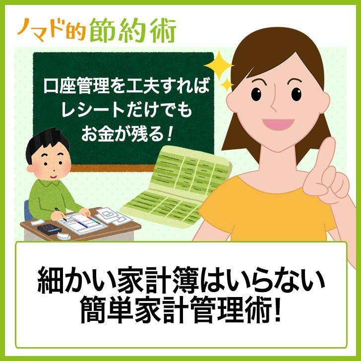 家計管理に家計簿アプリはいらない レシート管理だけでも貯金できる