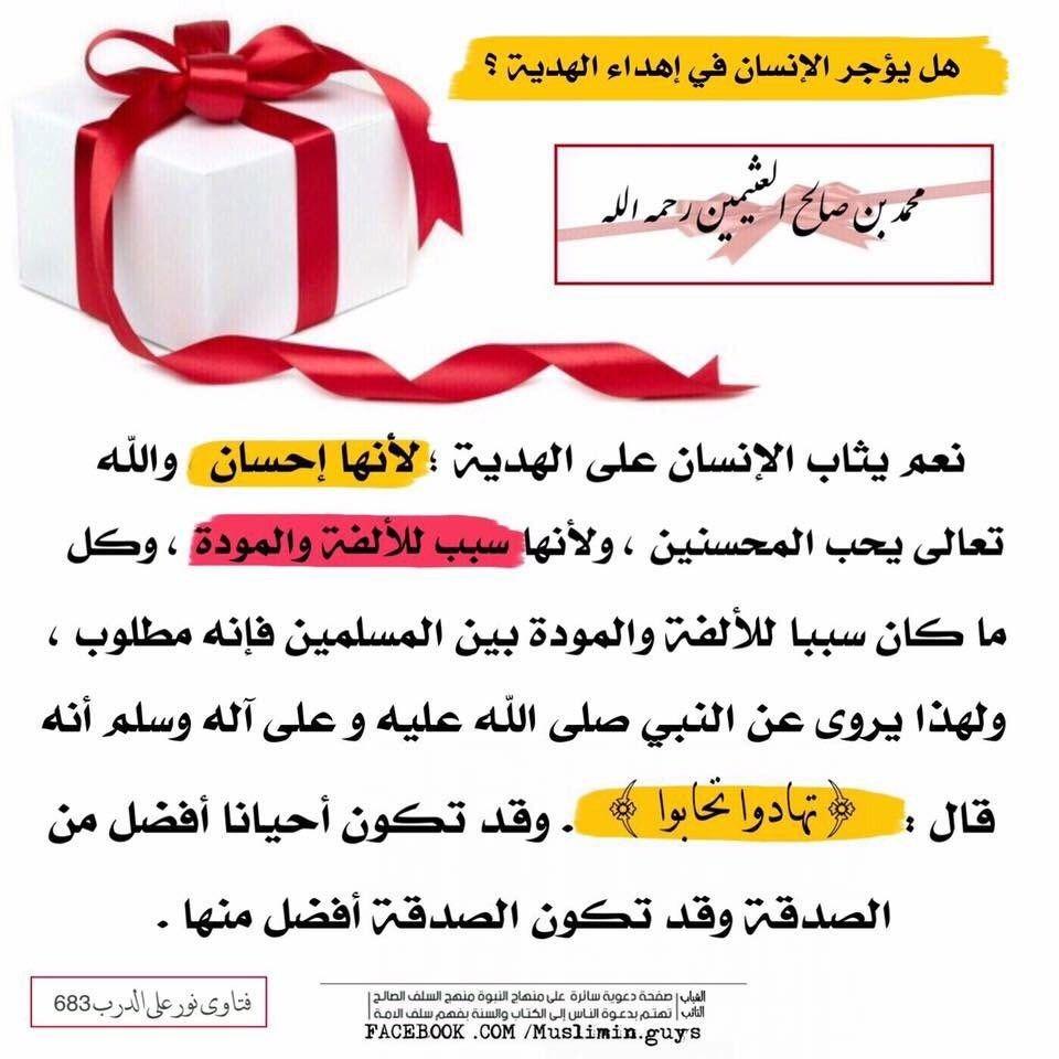 هل يؤجر الإنسان على الهدية هدية إهداء هدايا