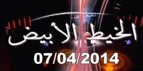 Al Khayt Labyad Episode Du 07 04 2014 الخيط الأبيض الإثنين 7