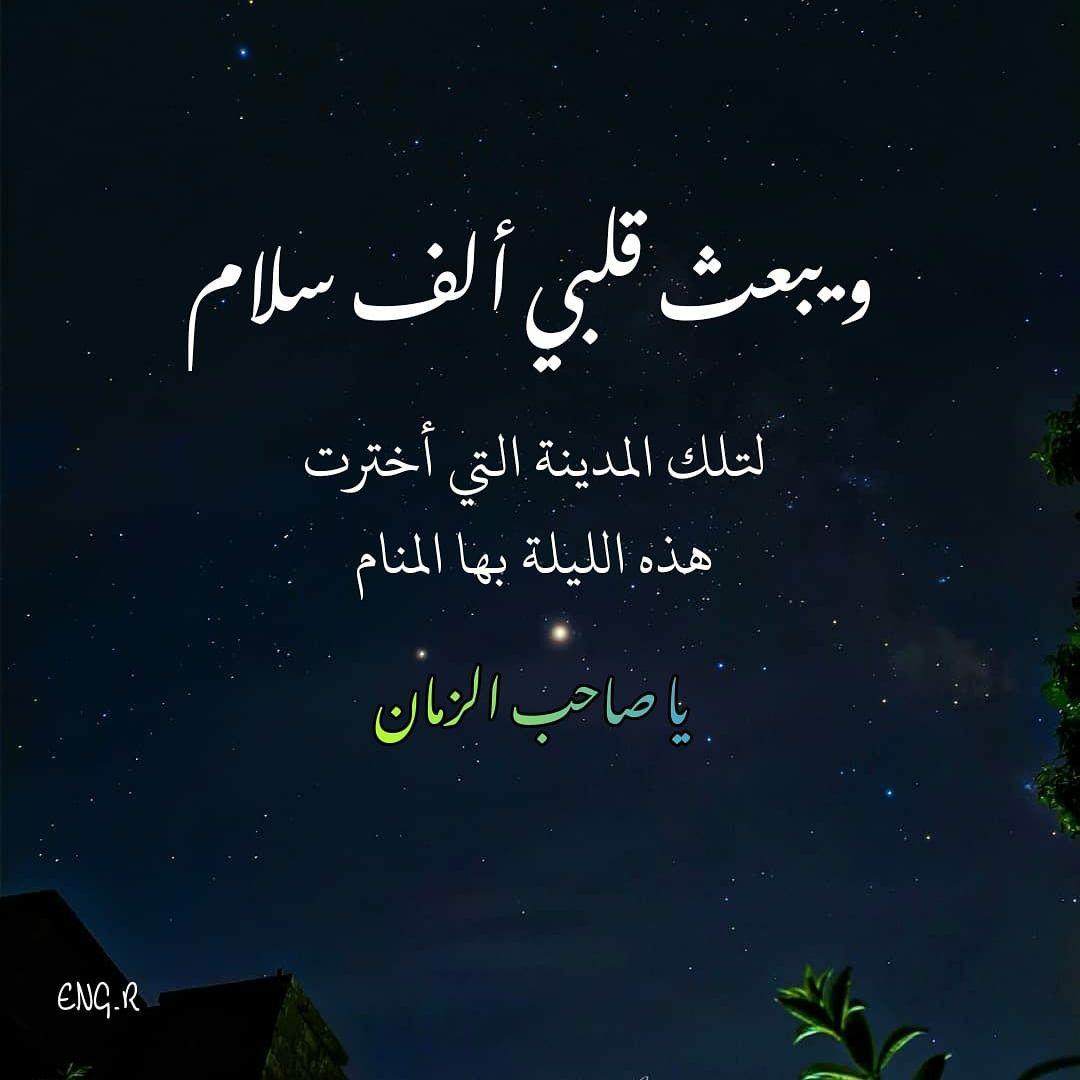 Pin By Safa Alrooh On صاحب الزمان In 2020 Calligraphy Calender Arabic Calligraphy