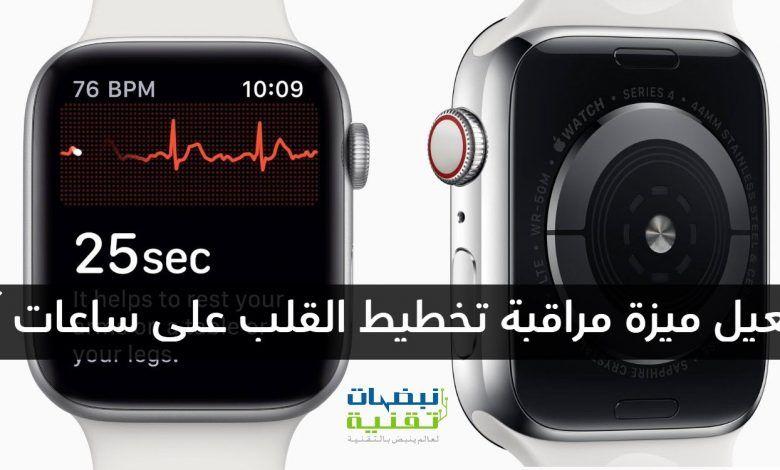 تفعيل ميزة تخطيط القلب Ecg على ساعات آبل في الدول الغير مدعومة رسميا Apple Watch Smart Watch Watches