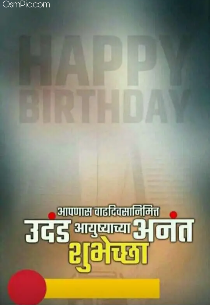 Best Happy Birthday Banner Background Marathi Hd Banner