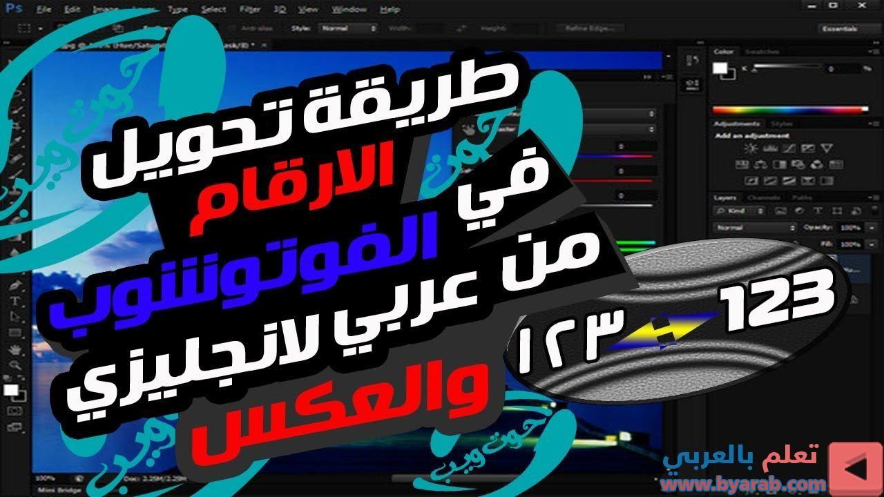 كيفية تحويل الارقام في الفوتوشوب من العربي للأنجليزي والعكس Photoshop