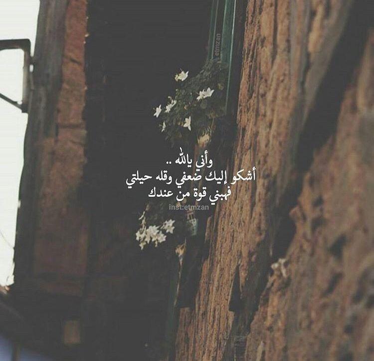 قوة من عندك يا رب تعبت Quran Quotes Inspirational Quran Quotes Love Beautiful Quran Quotes