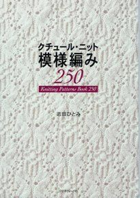 Japanese Knitting Book With Lots Of Patterns Knitting Books
