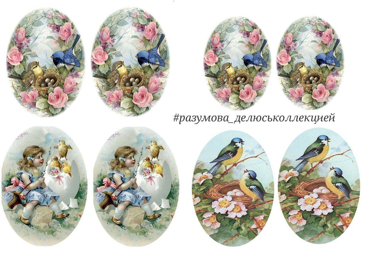 Здоровья тебе, картинки для пасхальных яиц декупаж
