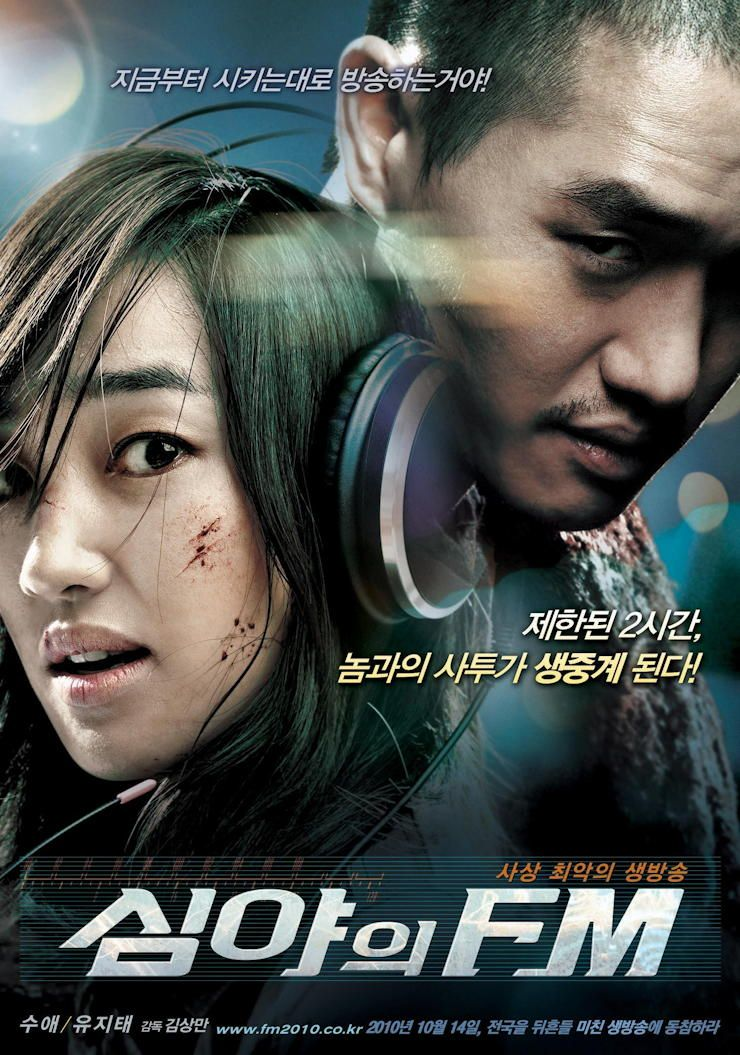 Midnight FM (심야의 FM) Korean Movie Picture