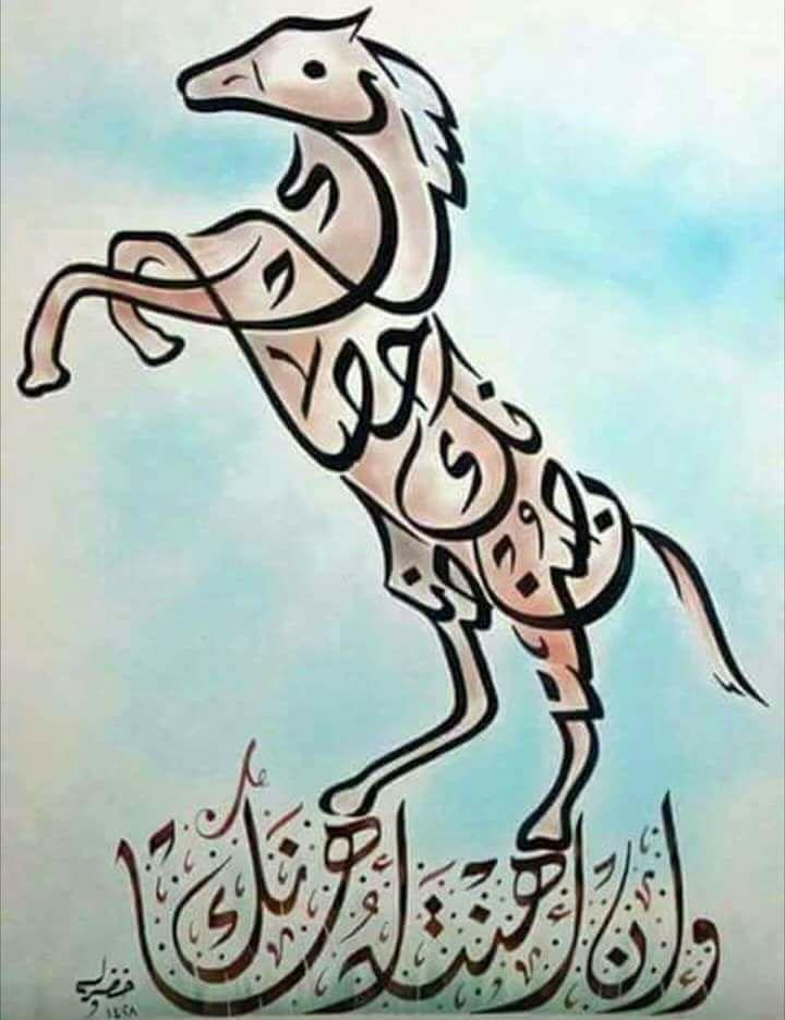 لسانك حصانك إن صنته صانك وإن هنته هانك Arabic Calligraphy Design Islamic Calligraphy Painting Islamic Art Calligraphy