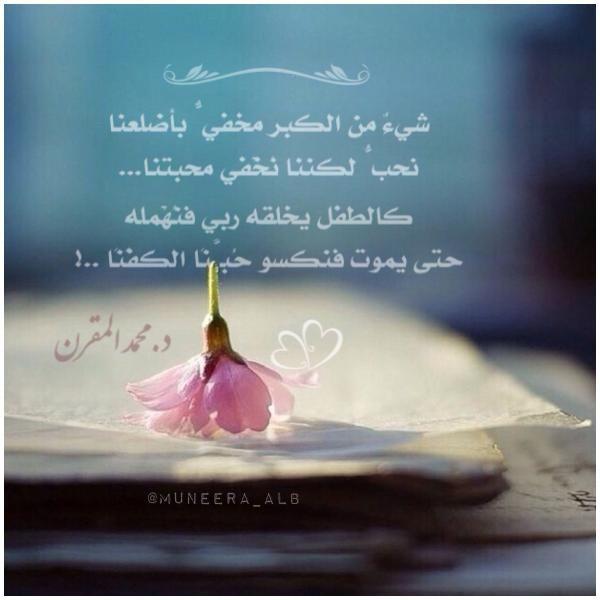 د محمد المقرن Drmohmdalmogren