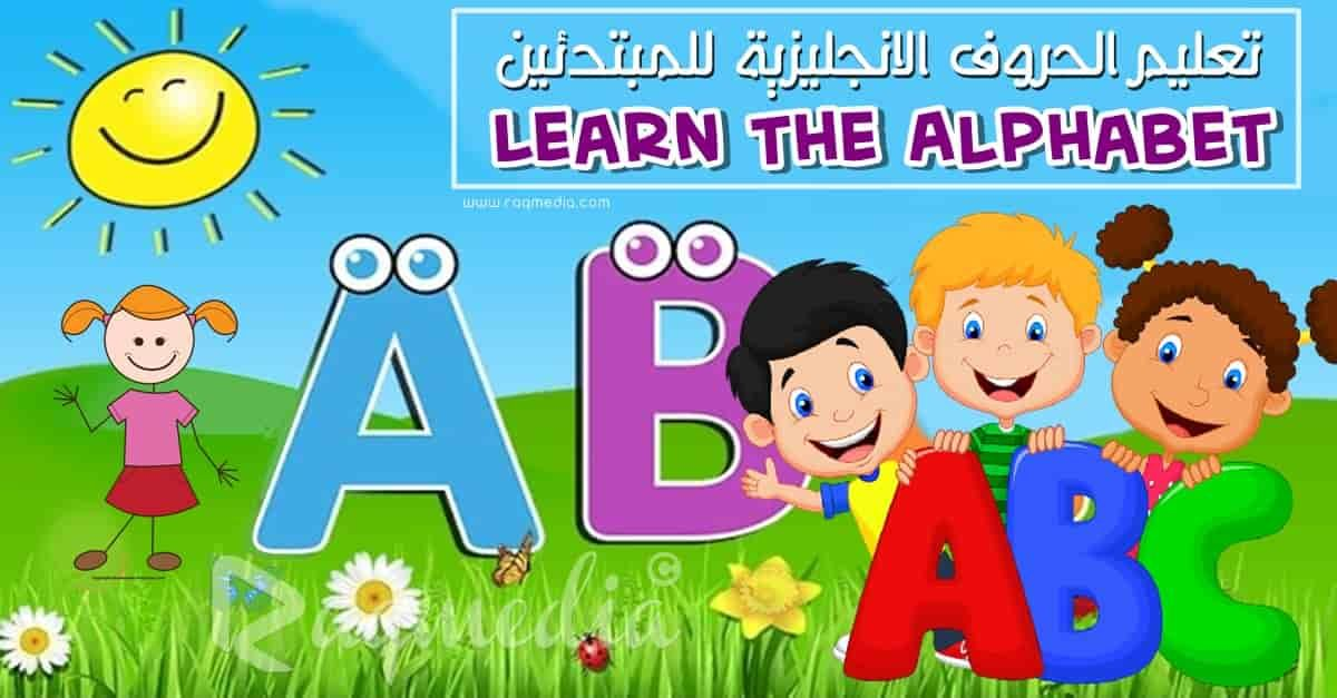 Let S Learn The Alphabet Abc Phonics Lesson In 2021 Phonics Lessons Abc Phonics Learning The Alphabet