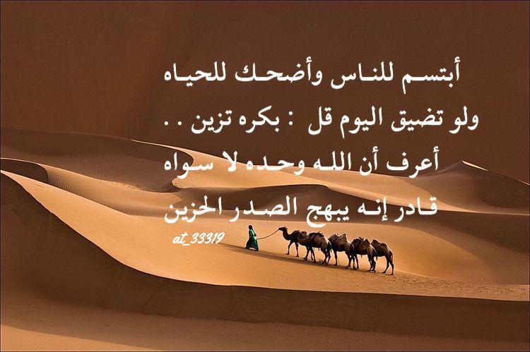 شعر نبطي قصيد ابيات قوافي عشق قافية غزل مدح كلمات خواطر بو ح Queen Quotes Arabic Quotes Quotes