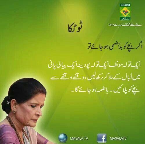 Pin On Tips In Urdu