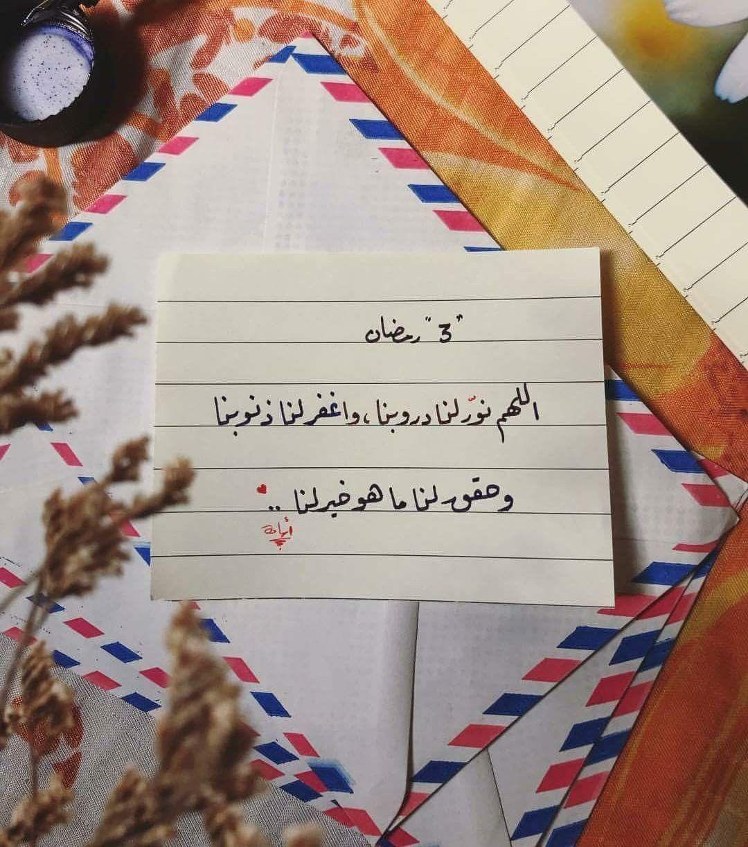دعاء ٣ رمضان Ramadan Cards Ramadan Quotes Ramadan Kareem