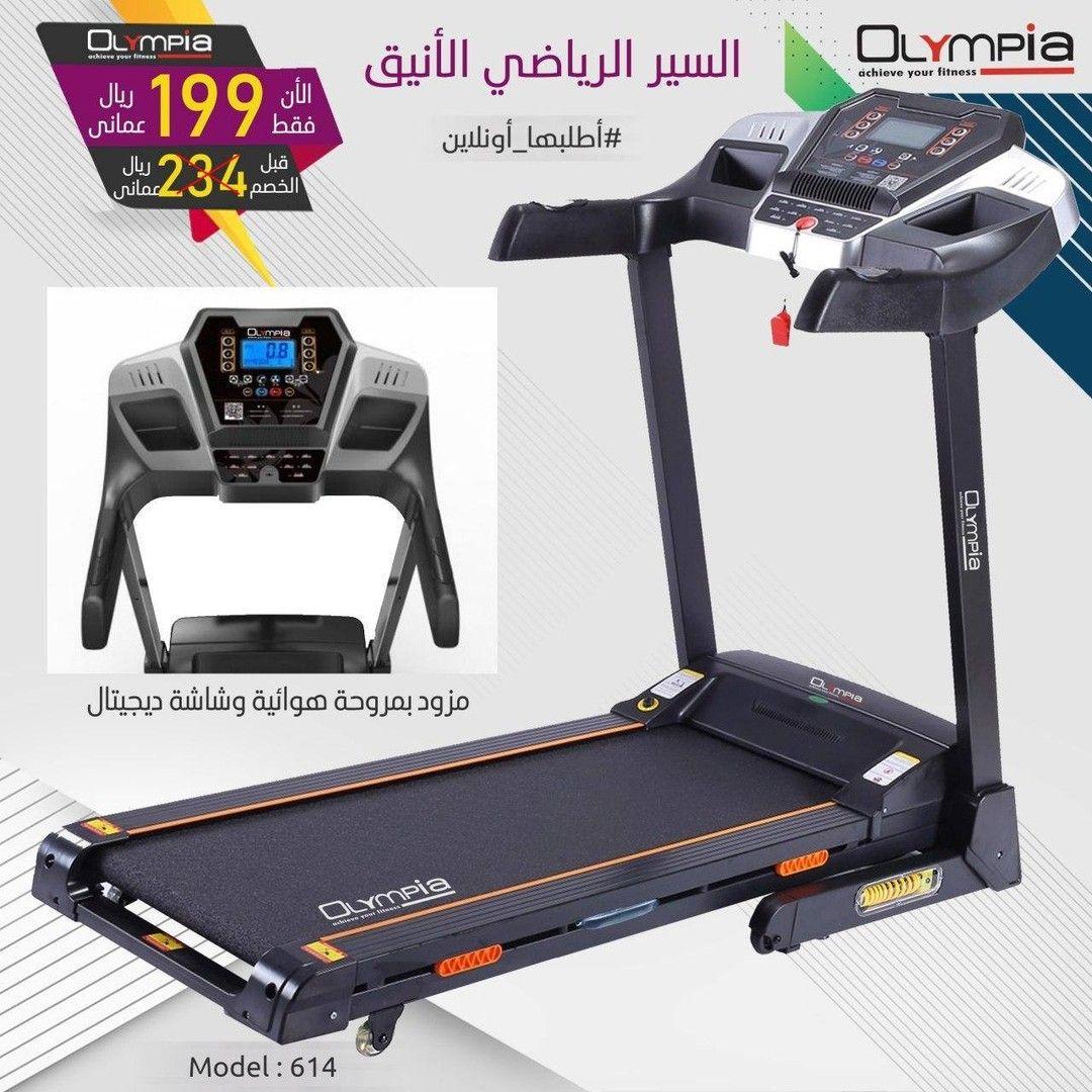الآن من أولمبيا جهاز السير الرياضى الأنيق 92854696 تصميم رائع مع قوة تحمل أوزان حتى 100ك 10 من إجمالى الوزن مزود بخ Gym Equipment Gym Sultanate Of Oman