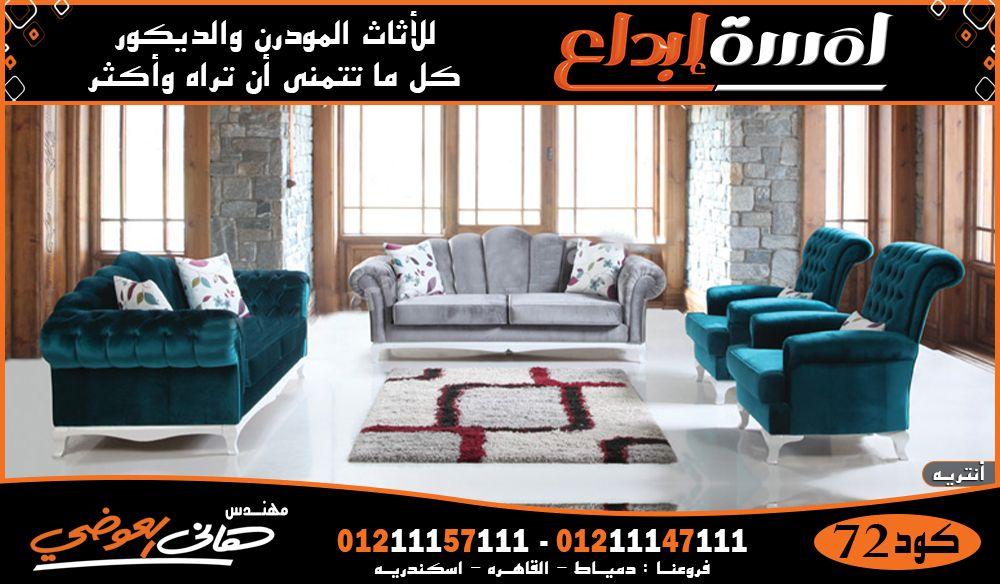 انتريهات مودرن2023 Furniture Design Living Room Furniture Furniture Design