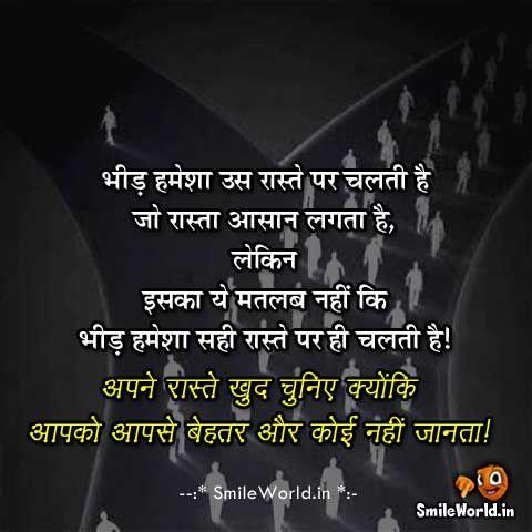 Sakaratmak Soch Quotes In Hindi Anmol Vachan Quotes Hindi Quotes