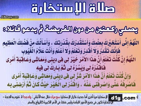 صلاة الاستخارة Words Beautiful Words Islam