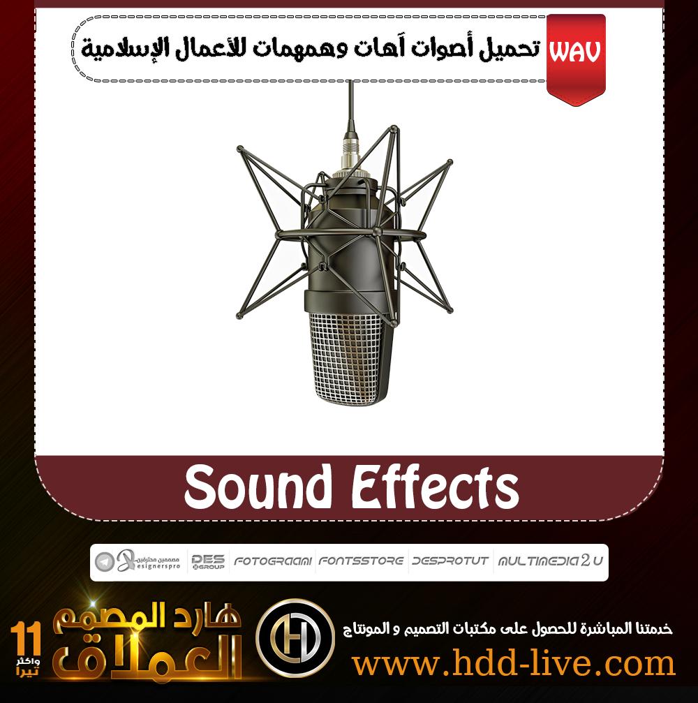 تحميل أصوات آهات وهمهمات للأعمال الإسلامية هارد المصمم العملاق Sound Effects Sound Design