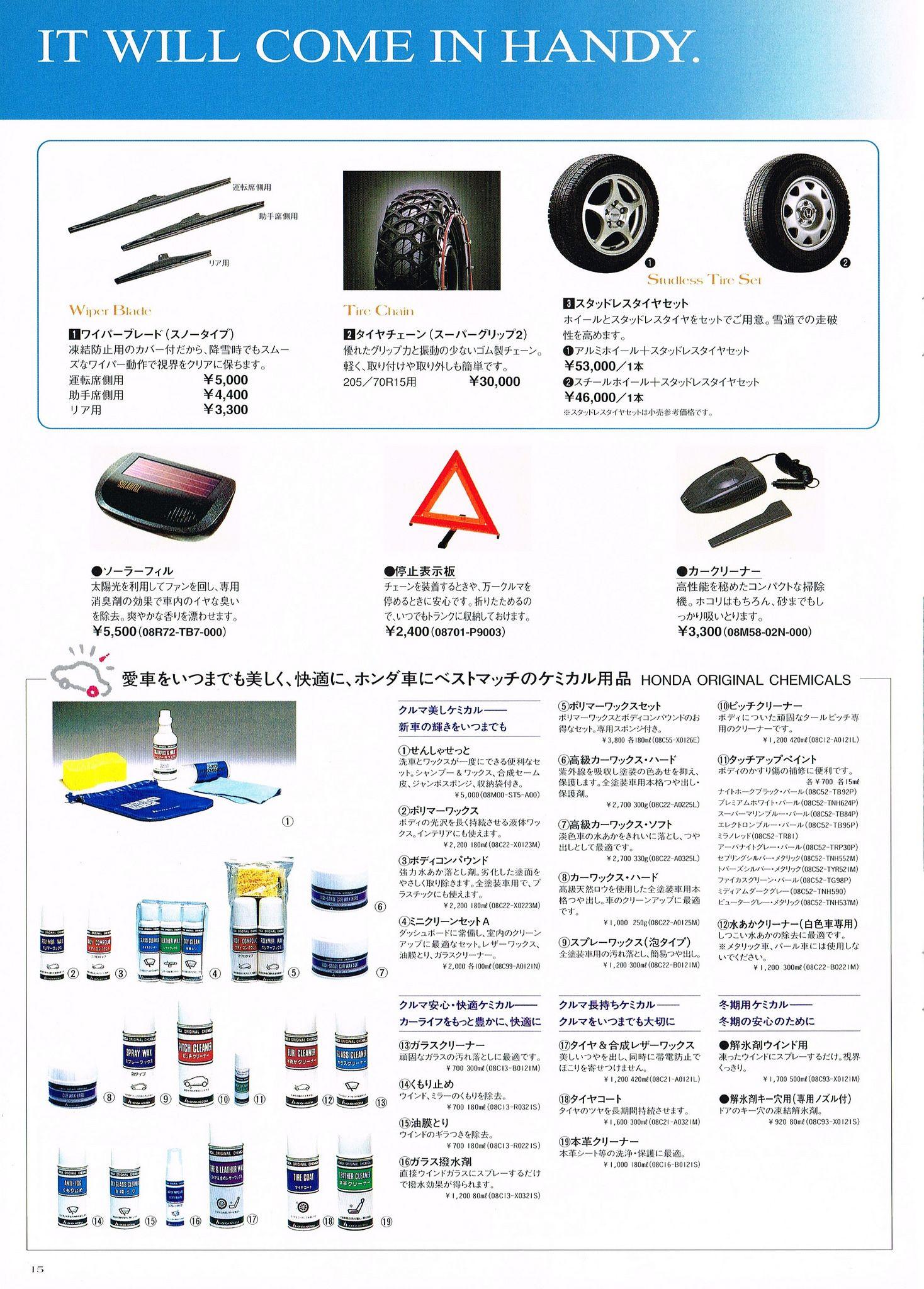 Honda Cr V Mk1 Japan Accessory Brochure 1999 Honda Cr V Honda Cr