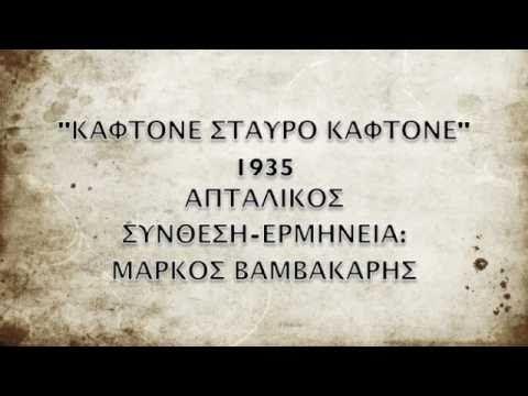 ΚΑΦΤΟΝΕ ΣΤΑΥΡΟ ΚΑΦΤΟΝΕ, 1935, ΜΑΡΚΟΣ ΒΑΜΒΑΚΑΡΗΣ