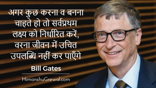 Bill Gates Inspirational Quotes In Hindi For Students