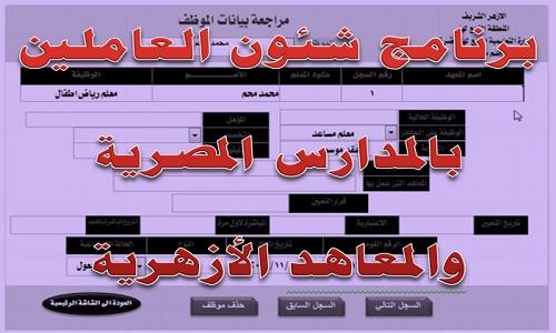 برنامج شئون العاملين بالمدارس المصرية والمعاهد الأزهرية الإصدار 4 نتعلم ببساطة Movie Posters Poster Pandora Screenshot
