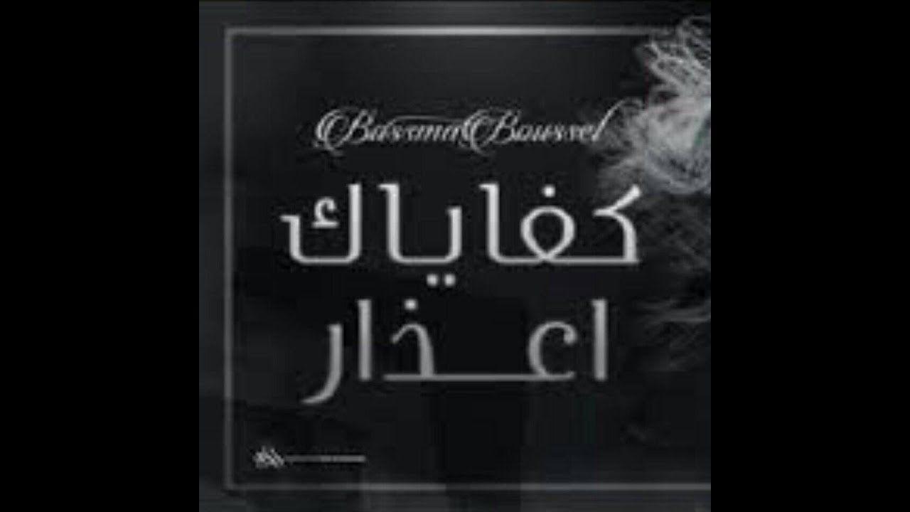 استمتع مع صوت جديد لاغنية كفياك اعذار للمطرب تامر حسني بصوت الفنان احمد حسن Calm Artwork Keep Calm Artwork Artwork