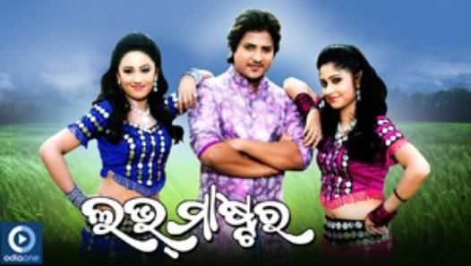 Enjoy the comical video song with a Sambalpuri flavour of the super