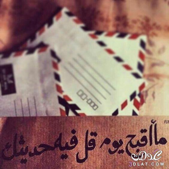 صور حب رومانسية 2016 وصور عليها كلام حب 2016 صور حب وشوق وغرام Sweet Words Arabic Quotes Love Quotes