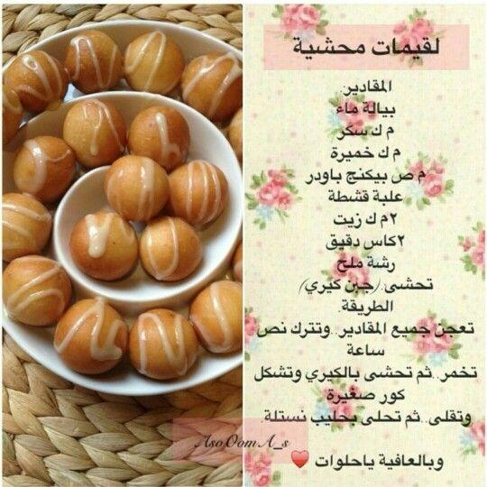 لقيمات محشيه Food Recipies Coffee Drink Recipes Ramadan Desserts