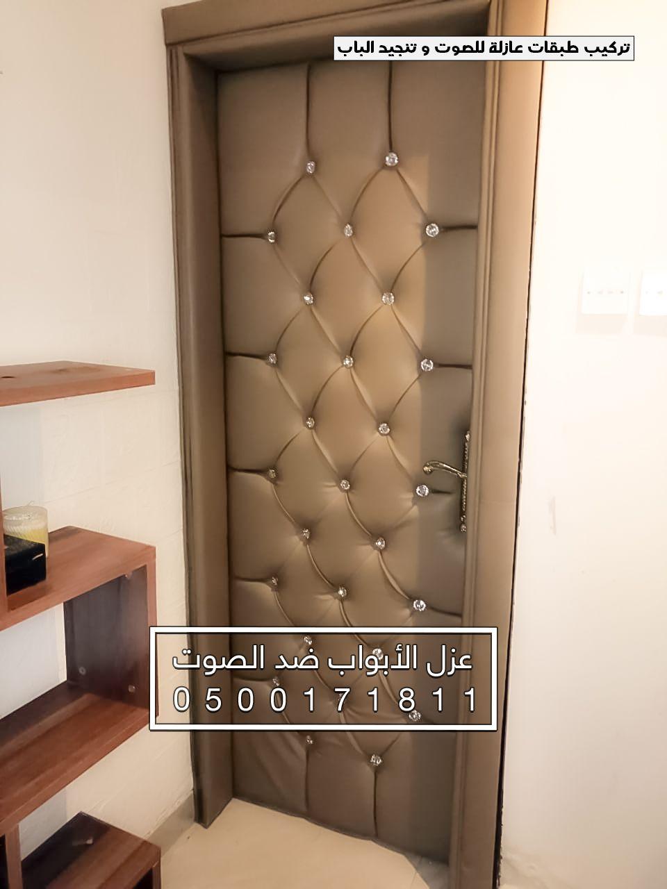 تنجيد و عزل الأبواب بالرياض Home Decor Decals Decor Home