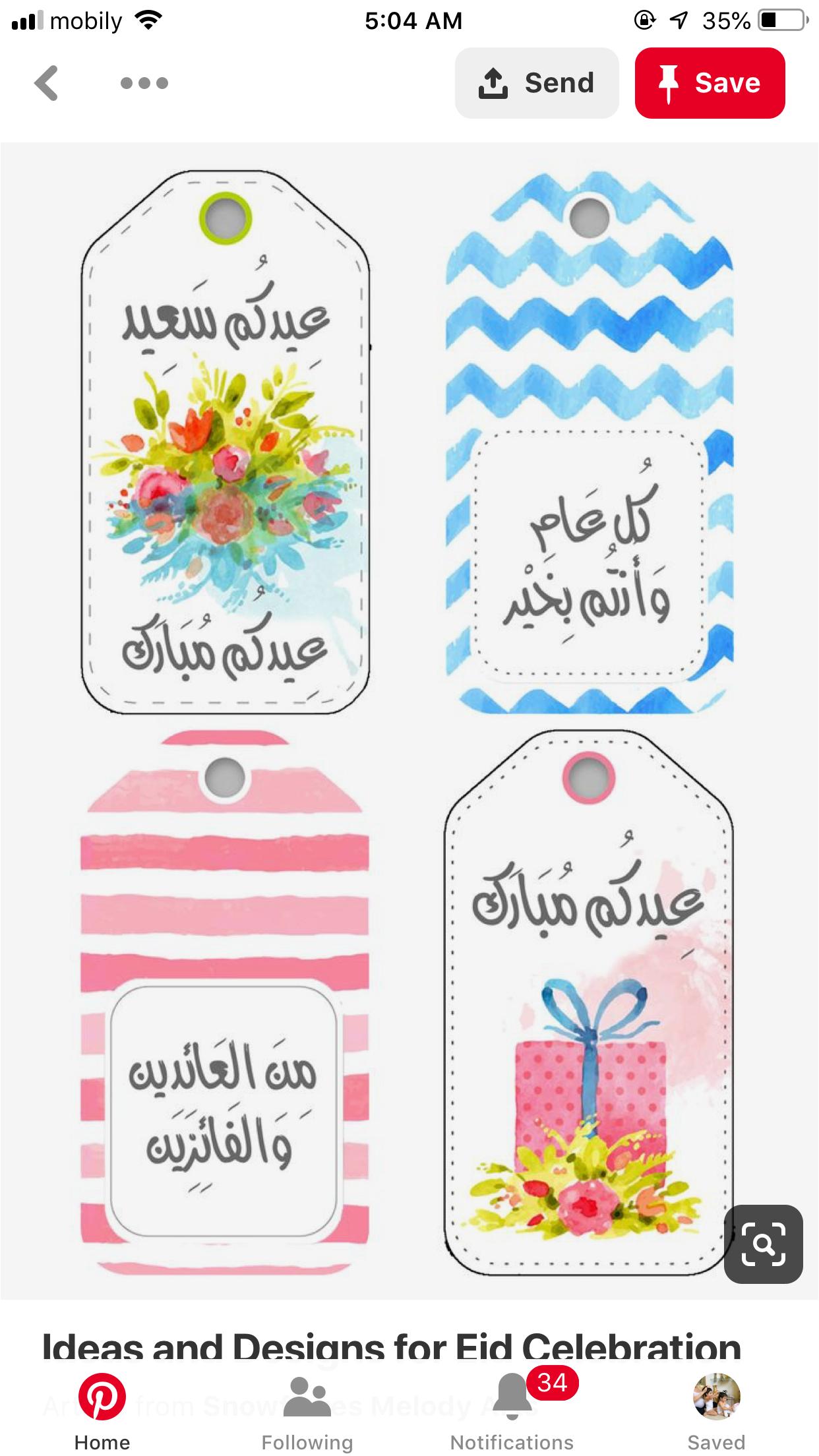 Pin by Manal Qashlan on Eid Eid crafts, Eid gifts, Eid