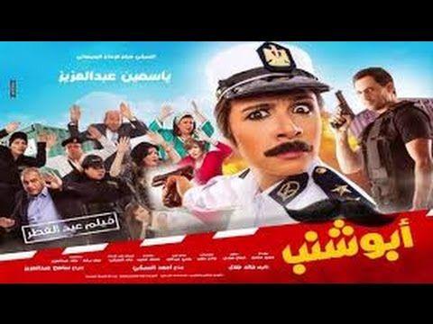 حصرى فيلم أبو شنب بطولة ياسمين عبد العزيز 2016 Youtube Captain Hat Hats
