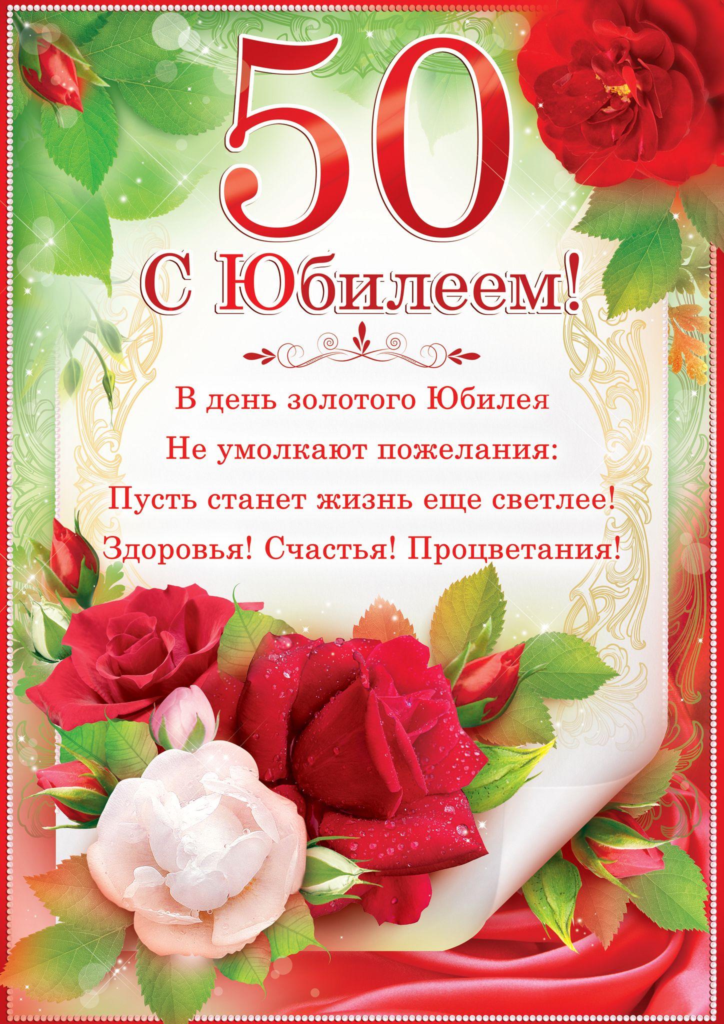 Поздравительные открытки с пятидесятилетием на день рождения