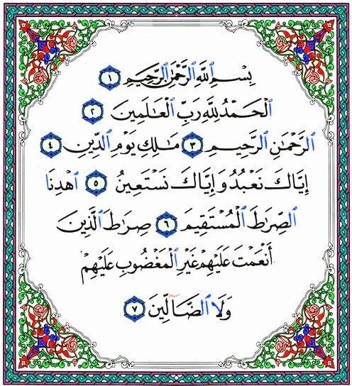 سورة الفاتحة مكتوبة Arabic Calligraphy Quran Islamic Quotes