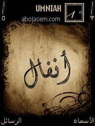 Pin By Anfal S Collection On Anfal Calligraphy Arabic Calligraphy Arabic