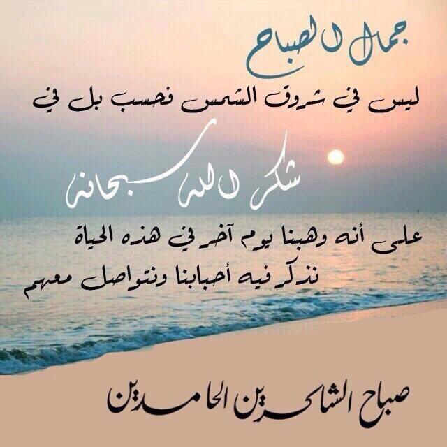قصاصات أمل On Twitter Good Morning Image Quotes Beautiful Morning Messages Morning Quotes Images