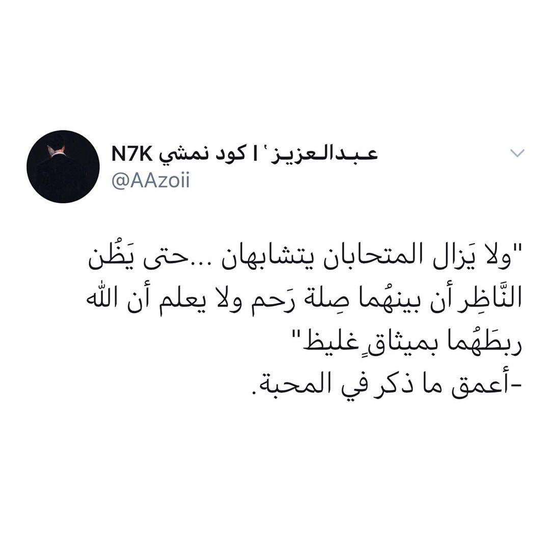 Abdulaziz On Instagram السلام عليكم Words Quotes Short Inspirational Quotes Quotations